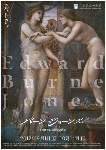 burne-jones-1.jpg