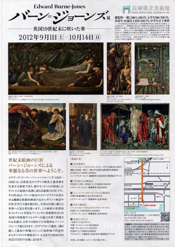 Burne-Jones_L.jpg